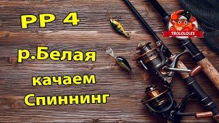 Русская рыбалка 4 Река Белая Как прокачать спиннинг
