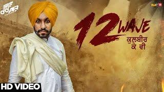12 Waje - Kulbir Kv   Latest Punjabi Songs 2017    AR Entertainment   Punjabi Song 2017
