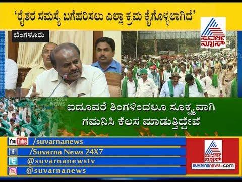 CM HD Kumaraswamy's Press Meet Regarding Farmers Protest