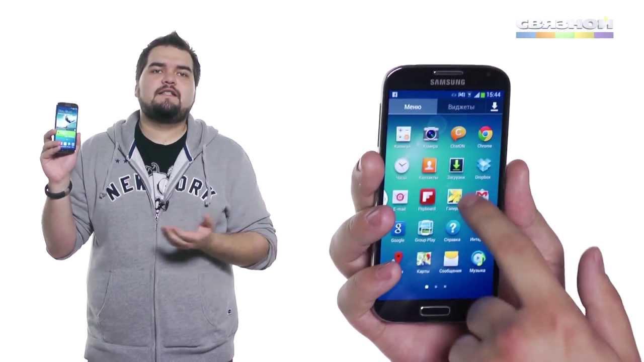 Связной. Обзор смартфона Samsung GALAXY S4
