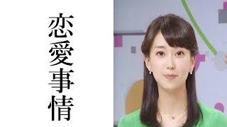 和久田麻由子アナは恋愛事情など現在までが衝撃的すぎた!!! 和久田麻由子 検索動画 17