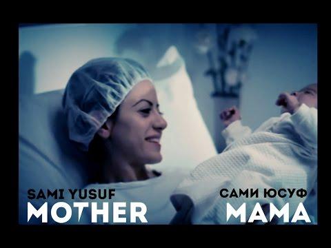 Сами Юсуф - Мама