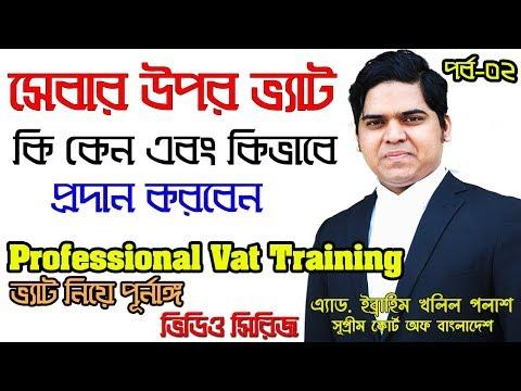 Vat On Services। সেবার উপর ভ্যাট কি। Vat Online Training In Bangladesh। Ep 02