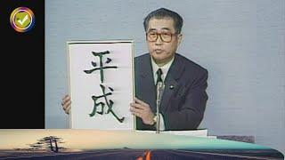 「平成」後の新元号 いつ変わる?どう決まる?.政府は、皇太子 まが即位...