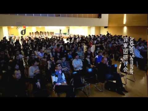 HKDA Global Design Awards 2011 (Highlight)