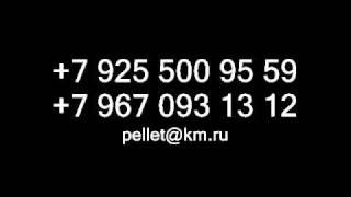 пеллеты.wmv(, 2011-01-16T14:38:04.000Z)