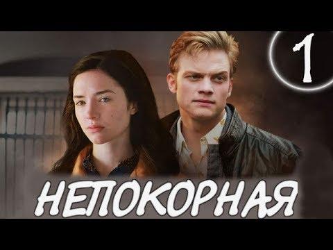 Непокорная 1 серия 2017 Драма Криминал фильм сериал