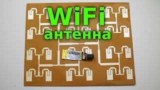 мощная, панельная, самодельная WiFi антенна