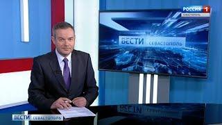 Вести Севастополь 22.01.2019 Выпуск 17:00