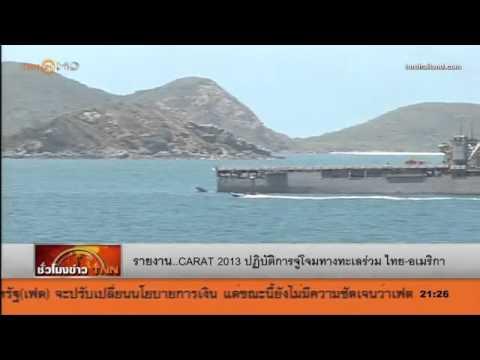 ยุทธการเรือรบ ไทย-อเมริกา TNN 24 in CARAT 2013 โดย ภูชนก รักไทย