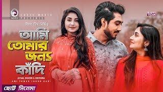Ami Tomar Jonno Kadi   আমি তোমার জন্য কাঁদি   Chotto Cinema   Afjal Sujon   Ontora   2020