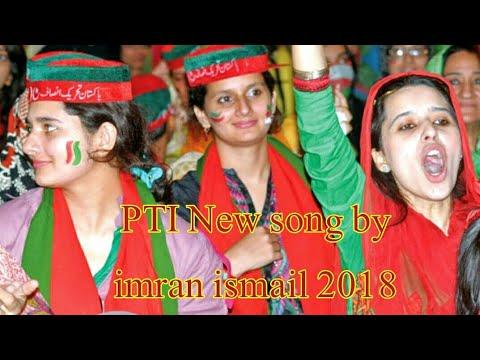 PTI new song Tabdeeli ayi ray Released by Imran ismail  2017