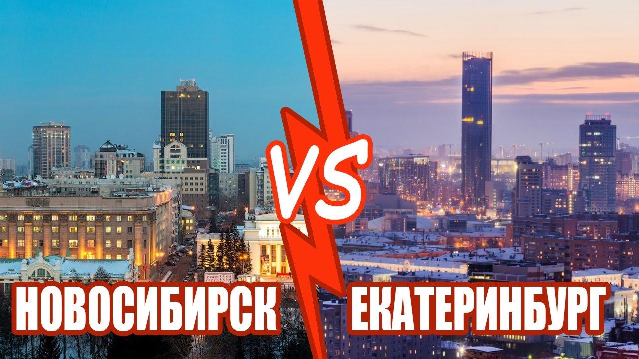 Новосибирск VS Екатеринбург - кто круче? Сравнение городов ...
