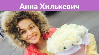 Анна Хилькевич решила сбежать из России на зиму