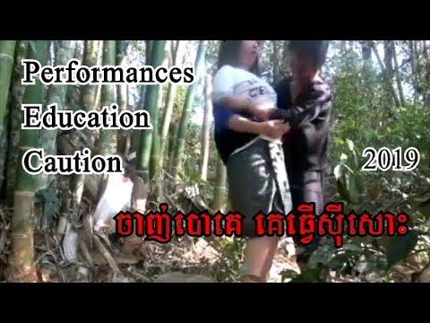 XnXX MV2019 Khmer
