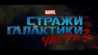 СТРАЖИ ГАЛАКТИКИ 2 Лучшие моменты фильма [2017 ]