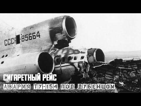Сигаретный рейс. Авария Ту-154 под Дубенцом
