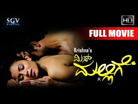 Kannada Movies 2017 | Miss Mallige ಮಿಸ್ ಮಲ್ಲಿಗೆ (2017) Full Kannada Movies Kannada Movies 2017 | HD