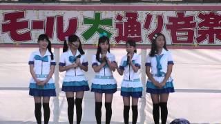 「モール大通り音楽祭2013」 鷲尾美紀、四宮なぎさ、松田成未、中山瞳、...