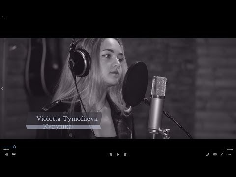 Кукушка - Полина Гагарина (Violetta Tymofiieva Cover)