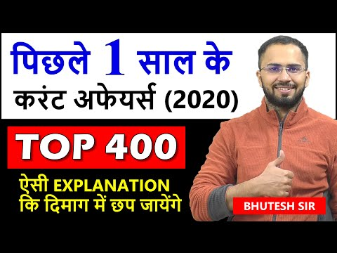 Current Affairs 2020 Year All Important Questions For SSC CGL, CHSL, RRB NTPC, Group D, UPSC CDS