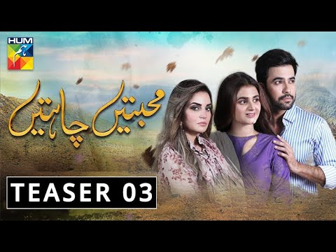 Mohabbatain Chahatain | Teaser 3 | HUM TV | Drama