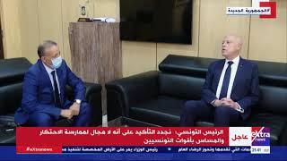 غرفة الأخبار   الرئيس التونسي قيس سعيد خلال زيارته لوزارة الداخلية