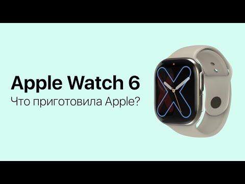 Все, что известно об Apple Watch 6 (2020) и WatchOS 7: нововведения, дизайн, железо и прочее!