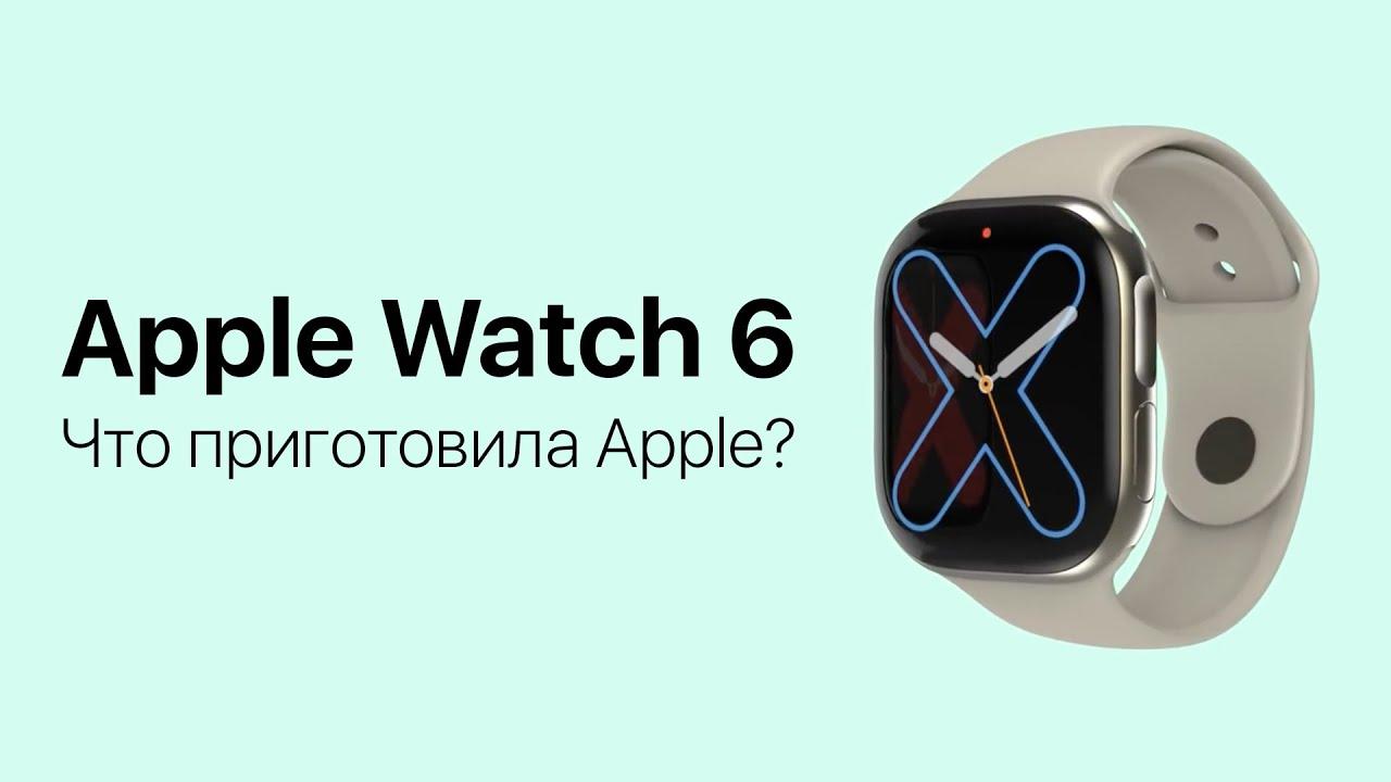 6 アップル ウォッチ