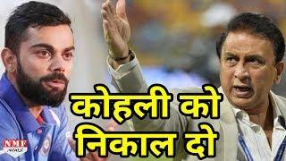 Sunil Gavaskar का Kohli पर निशाना, शिकायत करने वाले को Team से निकाल दो