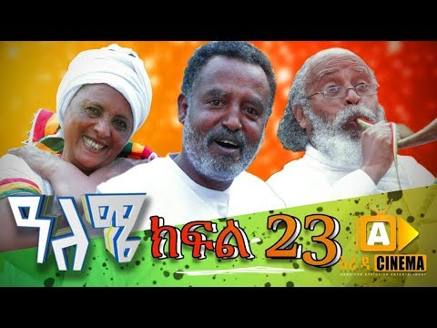 ዓለሜ 23   Aleme  New Ethiopian Sitcom Part   23 2019