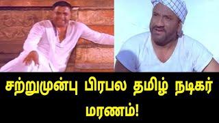 சற்றுமுன்பு பிரபல தமிழ் நடிகர் மறைவு!   Tamil Cinema News   Latest Cinema News   Tamil News   Tamil