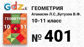 № 401 - Геометрия 10-11 класс Атанасян