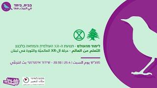 העולמית והמלחמה בלבנון XR-לימוד מהעולם تعلّم من العالم  – תנועת ה