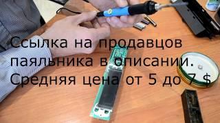 Дисплей борттық компьютер. Жөндеу. Тюнинг жарық. Жауап сұрақ.