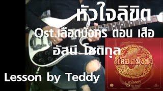 [สอน] หัวใจลิขิต Ost.เลือดมังกร ตอน เสือ - อัสนี โชติกุล [Guitar Lesson by Teddy]