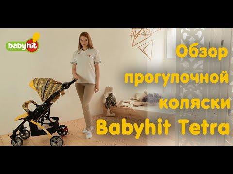Видео обзор прогулочной коляски Babyhit Tetra (Бебихит Тетра)
