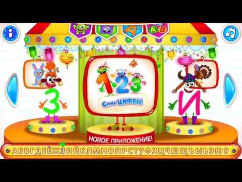 Алфавит. Буква К. Буква Л. Бини Бамбини. Игра онлайн.