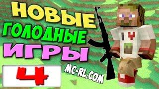 ч.04 - Он съел мою морковку! - Minecraft Голодные игры с автоматами mc-rl.com