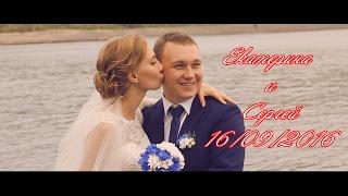 Свадебный фильм. Екатерина и Сергей. 16.09.2016.