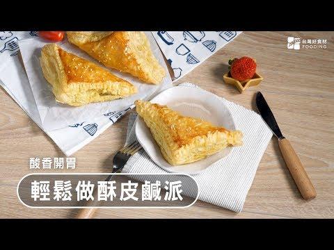超酥脆點心~酸菜酥皮鹹派!在家也能輕鬆做~酸菜+絞肉絕配!