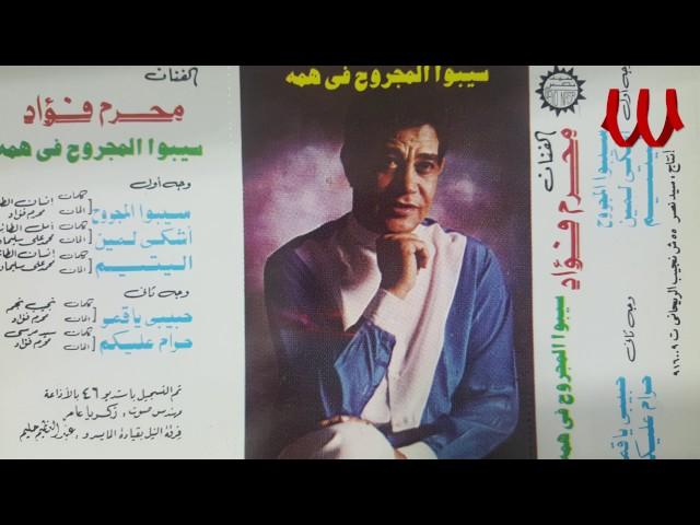 Moharam Foaad -  Habebe Ya 2amar / ???? ???? - ????? ?? ???