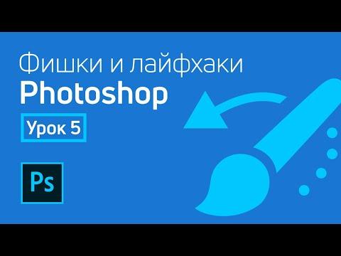Фишки и лайфхаки Adobe Photoshop / Урок 5