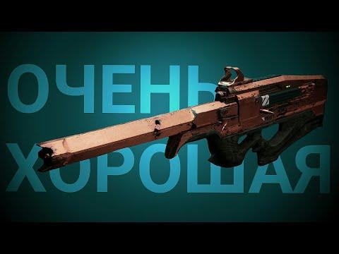 Черный скорпион-4SR– отличная скаутка (Оружие Destiny2)