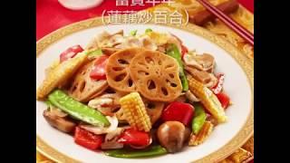 【農曆新年菜式:富貴年年】