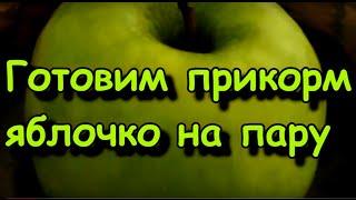 Готовим фруктовый прикорм | фруктовое пюре из яблока (на пару)