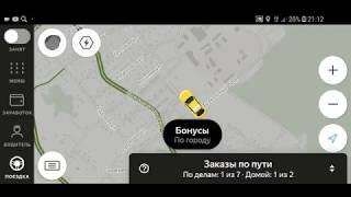 яндекс такси. Смена на брендированном автомабиле. Яндекс ДНО