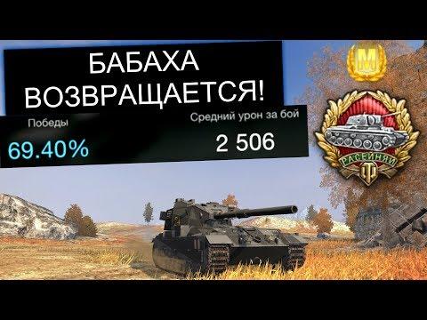 ЗАБЫТЫЙ ФУГАСНЫЙ МОНСТР ВОРВАЛСЯ В РАНДОМ FV215b 183 WOT BLITZ