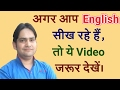 English grammar and vocabulary Learn English with Vikash Sir