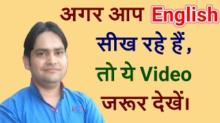 English grammar and vocabulary-Learn English with Vikash Sir